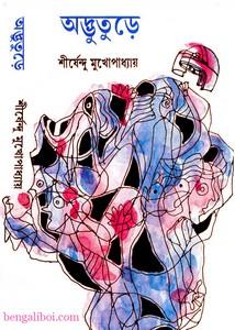 Adbhuture by Shirshendu Mukhopadhyay ebook