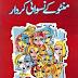 Free Download Urdu Book Manto Ke Niswani Kirdar By Amjad Javed
