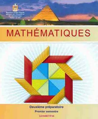 تحميل كتاب الرياضيات باللغة الفرنسية للصف الثانى الاعدادى الترم الاول2017