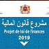تفاصيل المناصب المالية المقترحة في مشروع قانون المالية لسنة 2019 - 25458 منصب مالي.