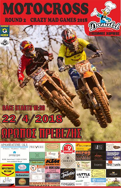 Πρέβεζα: Σημαντικό γεγονός για τον μηχανοκίνητο αθλητισμό, οι αγώνες MotoCross την Κυριακή 22/4