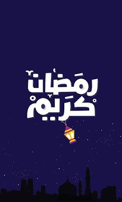 صور مكتوب عليها رمضان كريم 2019 خلفيات تهنئة لرمضان مصراوى