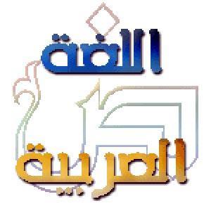 تحضير جميع دروس اللغة العربية للسنة الثالثة متوسط
