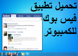 download facebook for pc computer