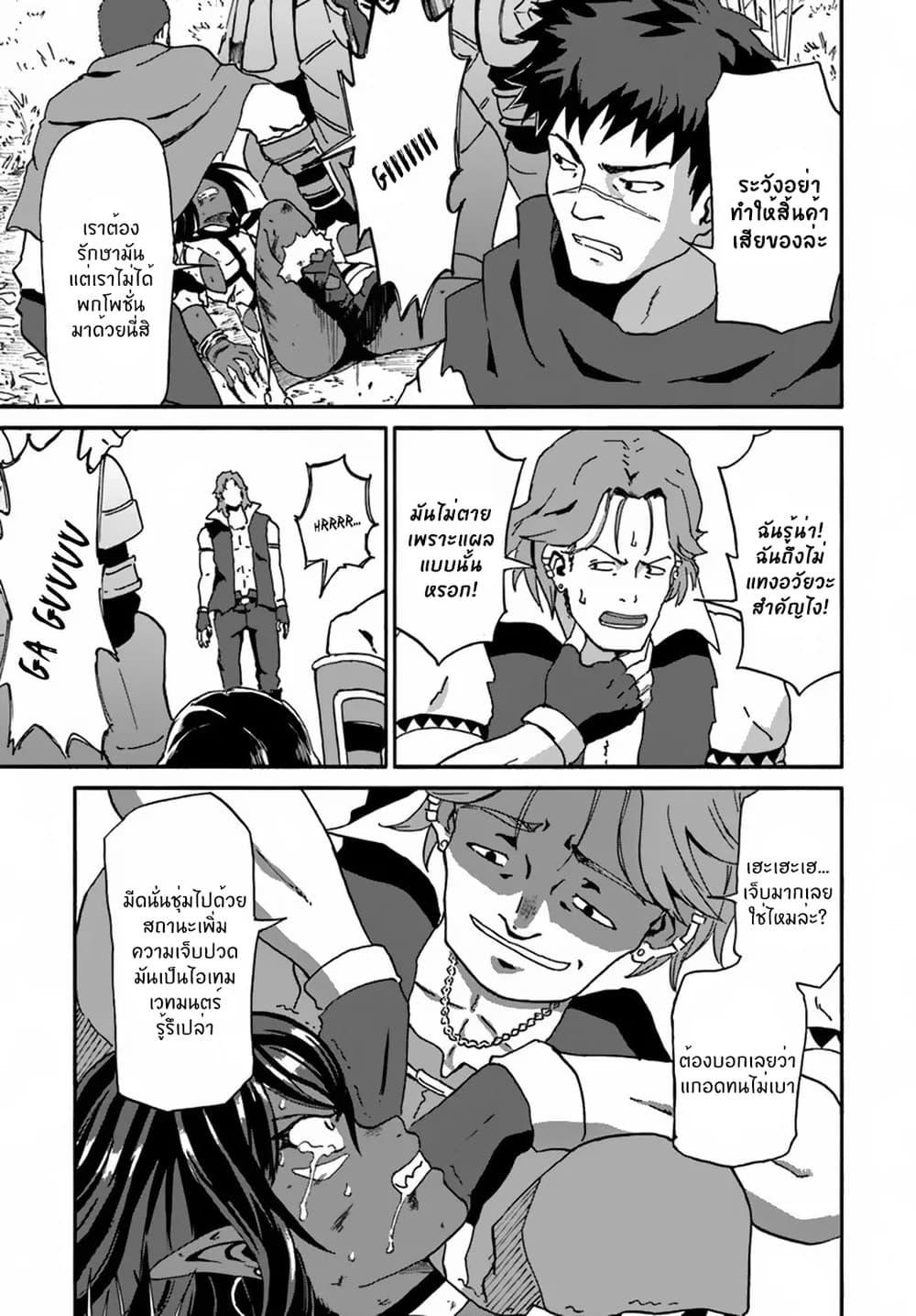 อ่านการ์ตูน Yondome wa Iyana Shi Zokusei Majutsushi ตอนที่ 13 หน้าที่ 28