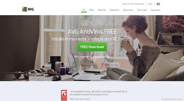 AVG безплатна антивирусна програма