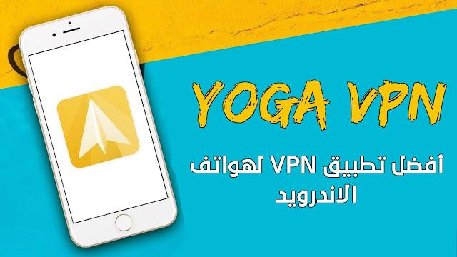 تحميل تطبيق Yoga vpn افضل تطبيق تغيير الايبي لهواتف الاندرويد مجانا للاندرويد