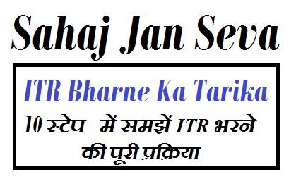 ITR Bharne Ka Tarika : 10 स्टेप में समझें ITR भरने की पूरी प्रक्रिया