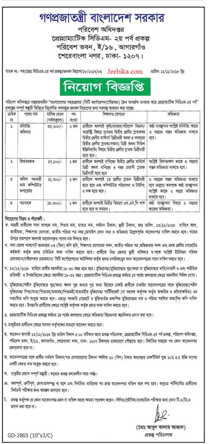 Department of Environment job circular 2018, পরিবেশ অধিদপ্তর চাকরি, government jobs, bd jobs, prothom alo jobs, government job vacancies, latest govt jobs, part time jobs, part time jobs near me, all govt jobs, sarkari job, sarkari caukri, caukri, jobs in bangladesh, jeebika, the jeebika, jeebika.com