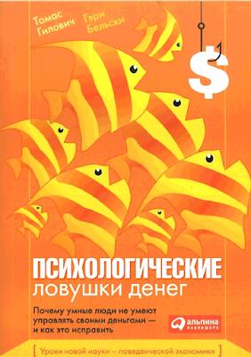 книга Психологические ловушки денег - краткий конспект (семь денежных ловушек)