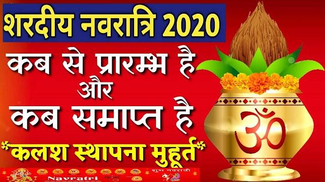 शारदीय नवरात्र नवरात्रि October 2020 | शुभ दिन | Sharad Navratri Dates 2020 | October Navratri Dates in 2020