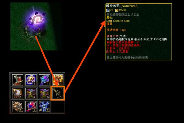 naruto castle defense item teleport fix