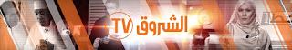 برامج قناة الشروق الجزائرية