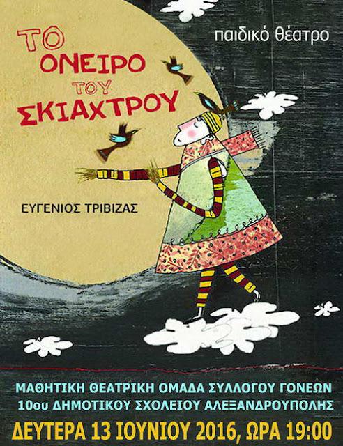 Γιορτή Τέχνης, Έκφρασης και Δημιουργίας από το 10ο Δημοτικό Σχολείο Αλεξανδρούπολης
