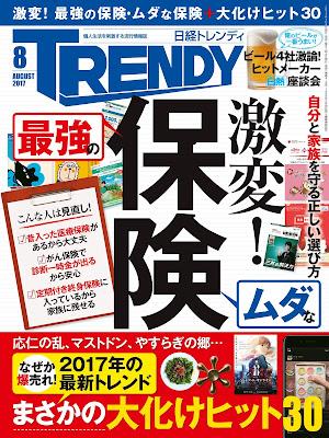 日経トレンディ 2017年08月号 raw zip dl