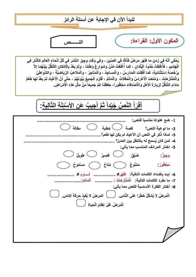 رائزالتقويم التشخيصي للغة العربية المستوى الخامس بصيغة الوورد و PDF