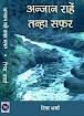Published Book