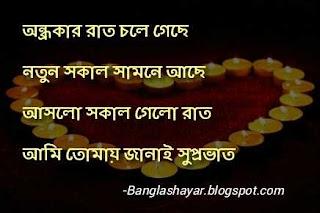 bengali good morning quotes