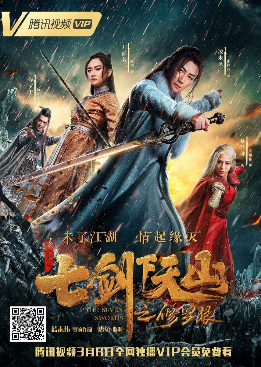 The Seven Swords [Eng-Sub] Full | 七剑下天山之修罗眼 | Chinese Movie