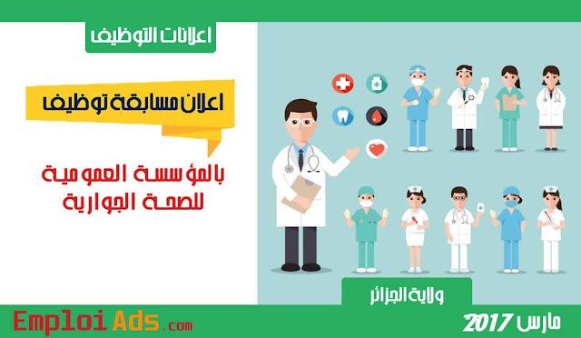 إعلان عن مسابقة توظيف بالمؤسسة العمومية للصحة الجوارية ببوزريعة ولاية الجزائر افريل 2017