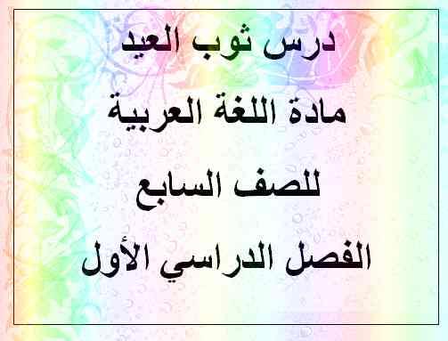 إجابات درس ثوب العيد لغة عربية صف  سابع فصل ثانى 2020- التعليم فى الإمارات
