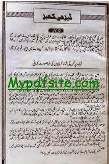 Tedhi Kheer By Iqbal Kazmi