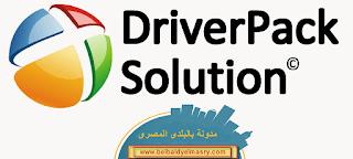 حمل احدث اصدار من اسطوانة التعريفات الشامله driver pack solution بنسختيها الايزو والمباشر