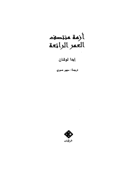 تحميل كتاب أزمة منتصف العمر pdf