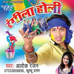 Rangeela Holi -2016 Bhojpuri holi
