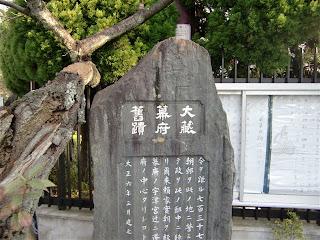 大倉幕府跡(鎌倉市)
