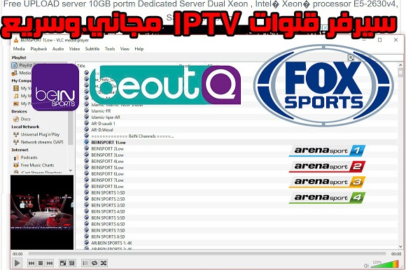 افضل سيرفر IPTV سريع 101k.tk متجدد يوميا بدون تقطيع مع هذا الموقع الجديد