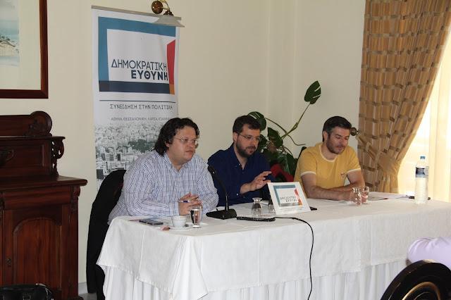 Η Σύνοδος του Γενικού Συμβουλίου της Δημοκρατικής Ευθύνης στο Ναύπλιο