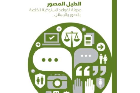الجهوية24 - جمعية تصدر دليلا مصورا لحقوق الإنسان والطفل