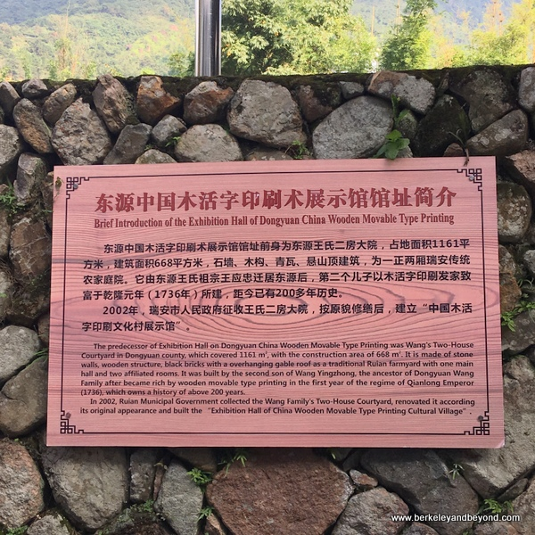 sign in Dongyuan Printing Village in Pingyangkeng Township in Ruian City near Wenzhou, China