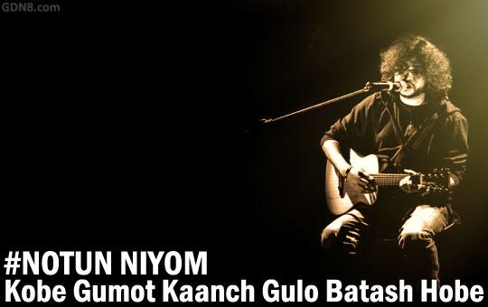 KOBE - Rupam Islam - Notun Niyom