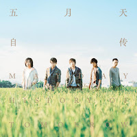 Mayday 五月天  Hao Hao 好好 Well,  Song About You (Xiang Ba Ni Xie Cheng Yi Shou Ge 想把你寫成一首歌) Mandarin Pinyin Lyrics