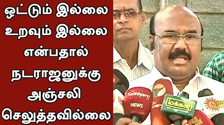 Not paying tribute to Natrajan, because there is no relation with them : Minister Jayakumar