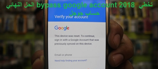 تخطي ،حساب ،جوجل ، bypass، google، account ، الحل ،النهائي ،2018