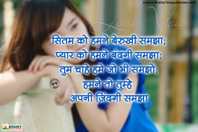 hindi love quotes, best love messages in hinid, hindi love hd wallpapers quotes, best hindi love messges