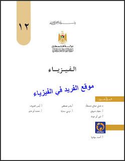 تحميل كتاب الفيزياء للصف الثاني عشر التوجيهي العلمي والصناعي pdf الفصلين، تحميل كتاب الفيزياء للصف الثاني عشر التوجيهي العلمي والصناعي pdf الفصل الأول والثاني، منهاج فلسطين 12، الجزء الأول والثاني