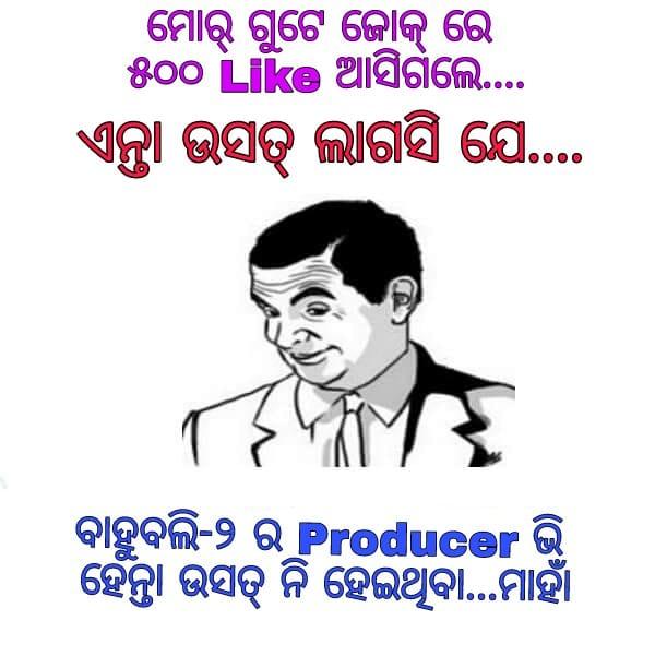 Kancha Sambalpuri Jokes for Facebook