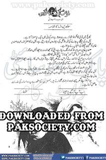Parbat ke us paar kahin by Nayab Jilani Episode 18 Online Reading