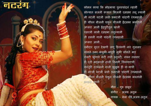 Natrang Marathi Songs Free Download Ajay Atul - losthow