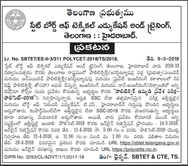 TS Polycet notification 2021-2022, apply online last date