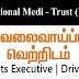 Vacancy In International Medi - Trust (Pvt) Ltd  Post Of - Accounts Executive | Driver (L/V