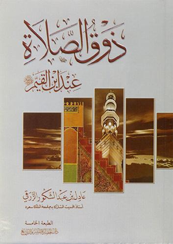 تحميل كتاب الخشوع في الصلاة pdf