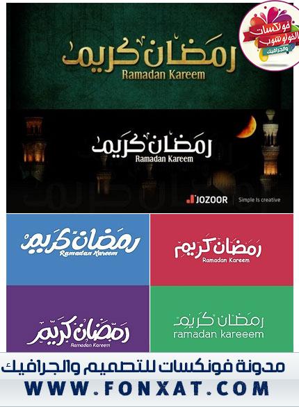 ramadan.fonts