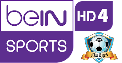 قناة بى ان سبورت اتش دي 4 بث مباشر - Beinsports HD 4 live