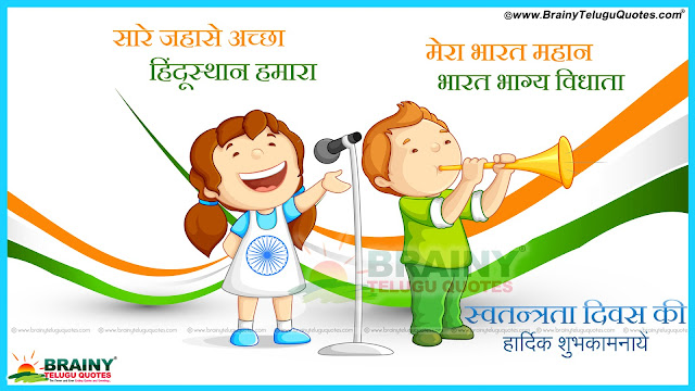 Jai Hindi Hindi Shayari for Latest Independence Day, Subhash Chandra Bhose Hindi Independence Day Nice Images online, Independence Day Top Quotes and nice Greetings Images, Independence Day Hindi Whatsapp Status Images, Independence Day Nice Hindi Greetings.