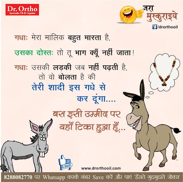 Best Hindi joke Images